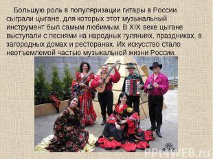Большую роль в популяризации гитары в России сыграли цыгане, для которых этот му