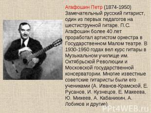Агафошин Петр (1874-1950) Замечательный русский гитарист, один из первых педагог