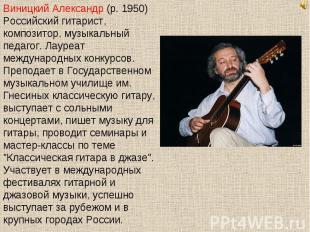 Виницкий Александр (р. 1950) Российский гитарист, композитор, музыкальный педаго