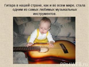 Гитара в нашей стране, как и во всем мире, стала одним из самых любимых музыкаль