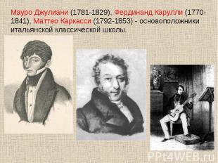 Мауро Джулиани (1781-1829), Фердинанд Карулли (1770-1841), Маттео Каркасси (1792