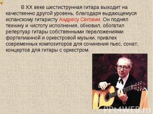 В XX веке шестиструнная гитара выходит на качественно другой уровень, благодаря