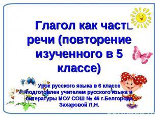 Глагол как часть речи (повторение изученного в 5 классе) Урок русского языка в 6