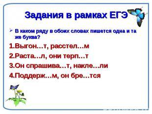 Задания в рамках ЕГЭ В каком ряду в обоих словах пишется одна и та же буква?Выго