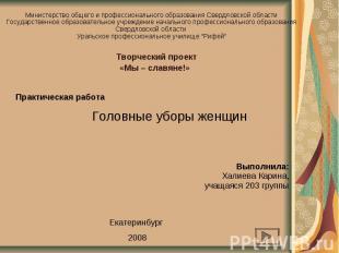 Министерство общего и профессионального образования Свердловской областиГосударс