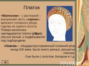 Платок «Волосник» - с распоркой – внутренняя часть «сороки»- женского головного