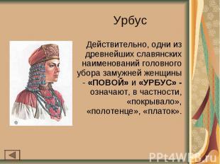 Урбус Действительно, одни из древнейших славянских наименований головного убора
