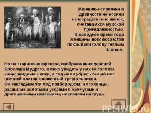 Женщины-славянки в древности не носили непосредственно шапок, считавшихся мужско