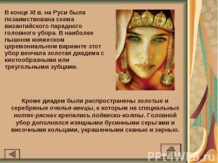 В конце XI в. на Руси была позаимствована схема византийского парадного головног