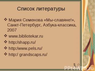Список литературы Мария Семенова «Мы-славяне!», Санкт-Петербург, Азбука-классика