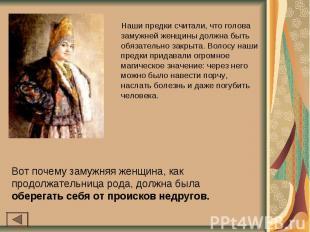 Наши предки считали, что голова замужней женщины должна быть обязательно закрыта