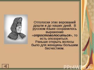 Отголоски этих верований дошли и до наших дней. В русском языке сохранилось выра