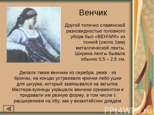 Венчик Другой типично славянской разновидностью головного убора был «ВЕНЧИК» из