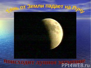 Тень от Земли падает на Лунупоисходит лунное затмение