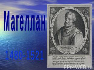 Магеллан1480-1521