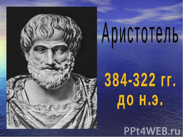 Аристотель384-322 гг.до н.э.