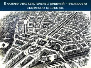 В основе этих квартальных решений - планировка сталинских кварталов.(Площадь Кон
