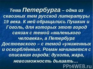 Тема Петербурга – одна из сквозных тем русской литературы 19 века. К ней обращал