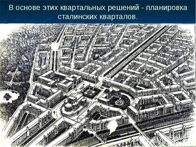 В основе этих квартальных решений - планировка сталинских кварталов.(Площадь Конституции)