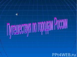 Путешествуя по городам России