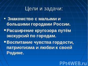 Цели и задачи: Знакомство с малыми и большими городами России.Расширение кругозо