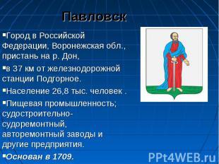 Павловск Город в Российской Федерации, Воронежская обл., пристань на р. Дон,в 37