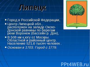 Липецк Город в Российской Федерации, Центр Липецкой обл., расположен на западе О