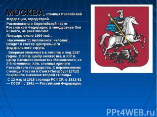 МОСКВА, столица Российской Федерации, город-герой. Расположена в Европейской час