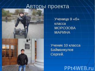 Авторы проекта Ученица 9 «б» класса МОРОЗОВА МАРИНАУченик 10 класса Байманкулов
