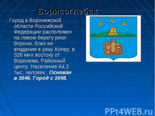 Борисоглебск Город в Воронежской области Российской Федерации расположен на лево