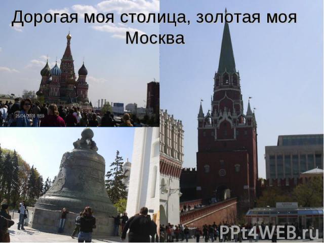 Дорогая моя столица, золотая моя Москва