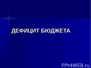 ДЕФИЦИТ БЮДЖЕТА