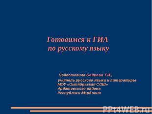 Готовимся к ГИА по русскому языку Подготовила Бодрова Т.И., учитель русского язы
