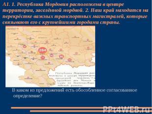 А1. 1. Республика Мордовия расположена в центре территории, заселённой мордвой.