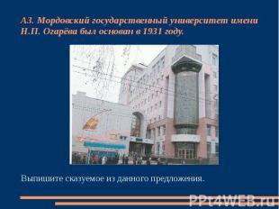 А3. Мордовский государственный университет имени Н.П. Огарёва был основан в 1931