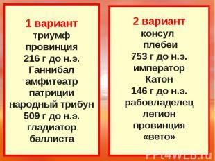 1 варианттриумфпровинция216 г до н.э.Ганнибаламфитеатрпатрициинародный трибун509