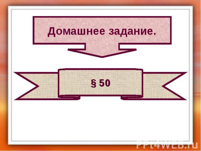 Домашнее задание. § 50