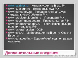 www.ks.rfnet.ru – Конституционный суд РФwww.supcourt.ru – Верховный суд РФwww.du