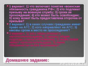 1 вариант: 1) что включает понятие «воинская обязанность гражданина РФ»; 2) кто