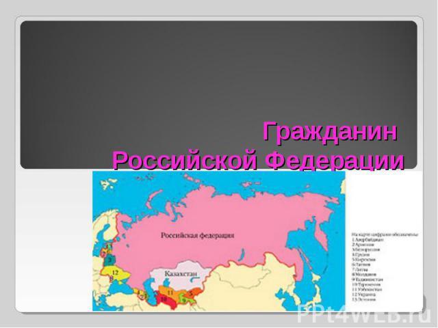 Гражданин Российской Федерации