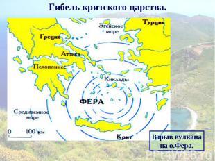 Гибель критского царства. Взрыв вулканана о.Фера.