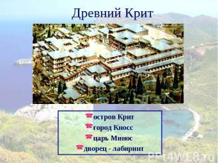 Древний Крит остров Критгород Кносс царь Минос дворец - лабиринт