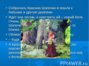 Собралась Красная Шапочка и пошла к бабушке в другую деревню.Идет она лесом, а н