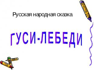 Русская народная сказка ГУСИ-ЛЕБЕДИ