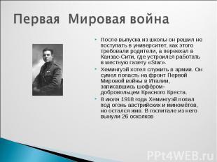 Первая Мировая война После выпуска из школы он решил не поступать в университет,