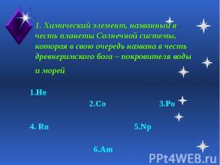 1. Химический элемент, названный в честь планеты Солнечной системы, которая в св