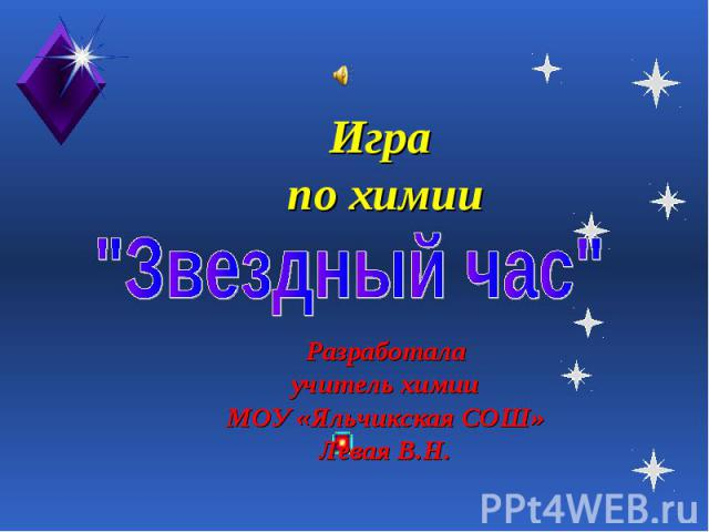 Игра по химииРазработала учитель химии МОУ «Яльчикская СОШ»Левая В.Н.