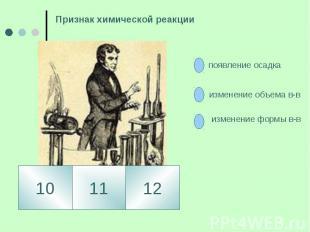 Признак химической реакции
