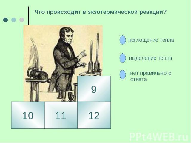 Что происходит в экзотермической реакции?