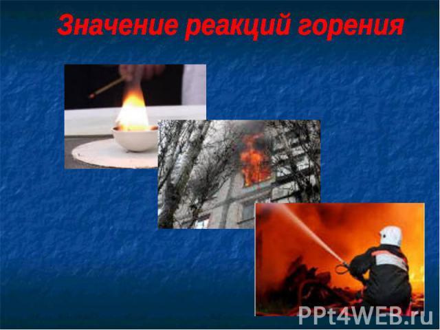 Значение реакций горения